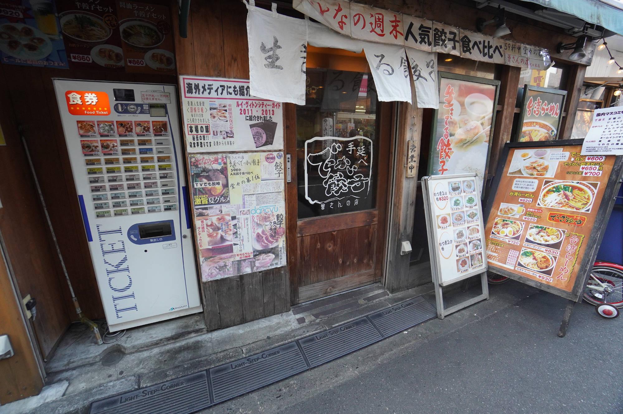 【代々木】でっかい餃子 曽さんの店 入り口